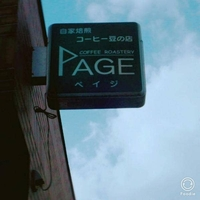 PAGE COFFEE ROASTERYの写真