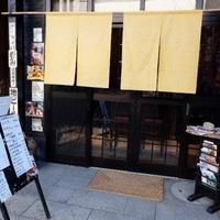 からだにやさしい和食のお店 蔵精(くらしょう)大多喜の写真