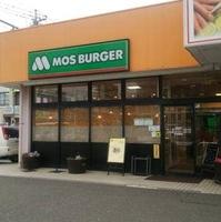 モスバーガー 町田忠生店の写真