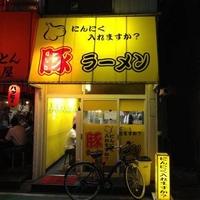 豚ラーメン 蕨店の写真