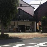 町屋カフェ&角打ち酒屋 益田屋の写真
