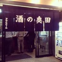酒の奥田 PART2の写真