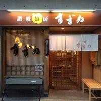 讃岐麺房 すずめの写真