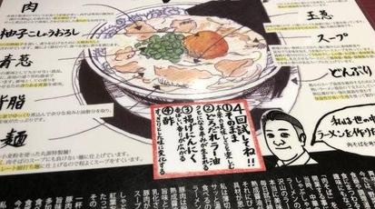 丸 源 ラーメン 西新井 店