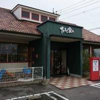 たまご屋 ひよこカフェの写真
