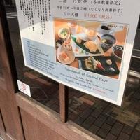 京とうふ藤野 本店の写真