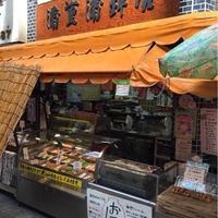 蒲重蒲鉾店の写真