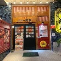 ニュー浅草 市ヶ谷店の写真