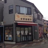 菅野製麺所の写真