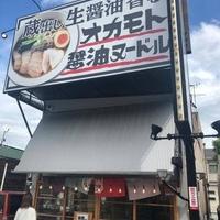 オカモト醤油ヌードルの写真