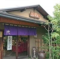 甘味処 山田屋の写真
