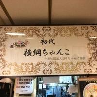 ちゃんこ部屋太五郎の写真