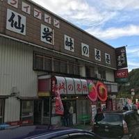 仙岩峠の茶屋の写真