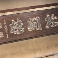 料亭 北間楼の写真