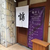 鶴すし 土佐堀店の写真