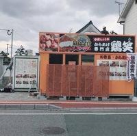 鶏笑 朝倉店の写真