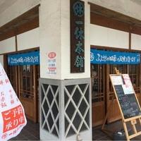 一休本舗 水前寺店の写真