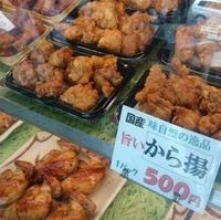 山武鶏肉店の写真