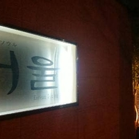 ソウル 浦和店の写真