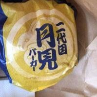 マクドナルド 福釜ピアゴ店の写真