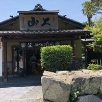 山上 日牟禮店の写真