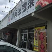 精肉と惣菜 イナミの写真