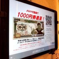 炭火焼肉ホルモン 三四郎 高円寺店の写真