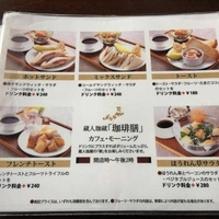 珈琲蔵人 珈蔵 熊本小山店の写真