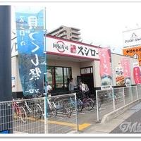 スシロー 高知潮江店の写真