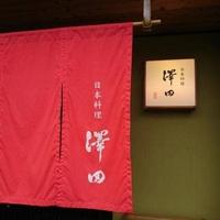 日本料理 澤田の写真