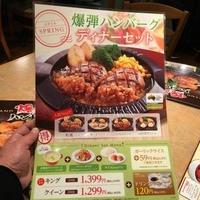 フライングガーデン 千葉ニュータウン店の写真
