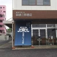 きおけショップ桶忠 岡直三郎商店の写真