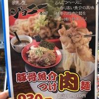 麺屋ジョニー 本店の写真