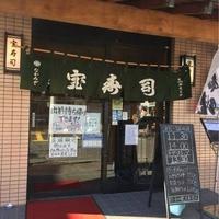 宝寿司 西浦和店の写真