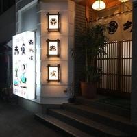 お好み焼 赤坂の写真