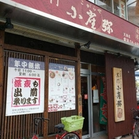 小雀弥天満橋店の写真
