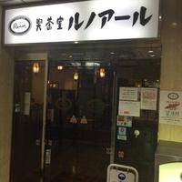 ルノアール 新宿西口エステックビル店の写真