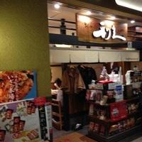 利久 パセオ店の写真