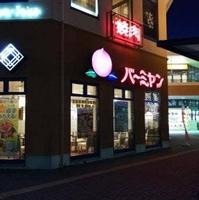バーミヤン 徳島北島店の写真