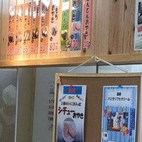 浅草焼 中央古川通り店の写真