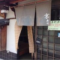 京寿司の写真
