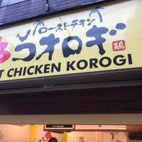 ローストチキンコオロギ 砂町銀座店の写真