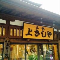 上きしや 花坂店の写真