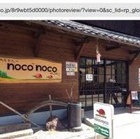 町屋Cafe noconocoの写真