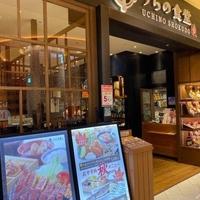 うちの食堂 ららぽーと和泉店の写真