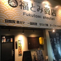 福とみ商店の写真