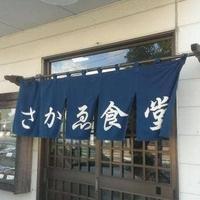 さかゑ食堂の写真