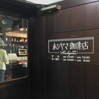 ホシヤマ珈琲店 本店の写真
