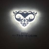 グリエ タニグチ 根塚店の写真