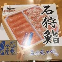 佐藤水産 本店の写真